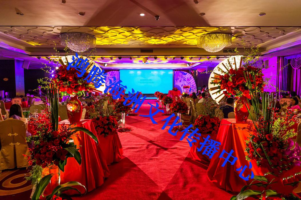 鸿腾海洲传统婚礼