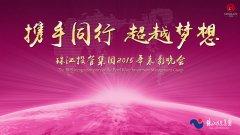 珠江投管集团2015年工作会议及晚会