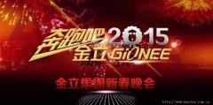 金立集团2015迎春晚会