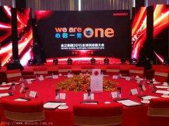 金立集团2015全球供应链大会