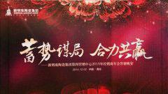 新明珠集团第四营销中心2015年经销商年会