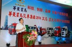 华菱星马新产品全国巡展广州站备受瞩目